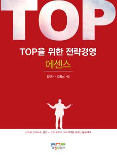 TOP을 위한 전략경영 4.0-에센스