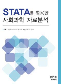 STATA를 활용한 사회과학 자료분석