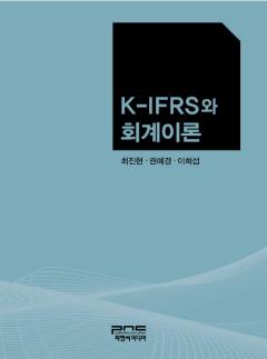 K-IFRS와 회계이론