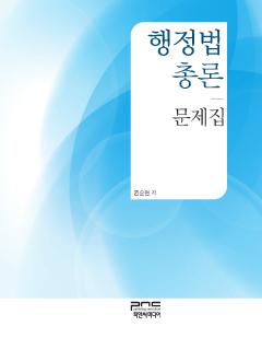 행정법총론 문제집