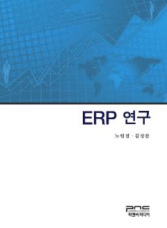 ERP 연구