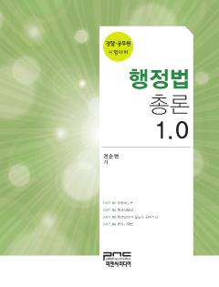 행정법총론 1.0