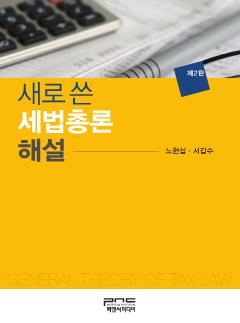 새로 쓴 세법총론 해설