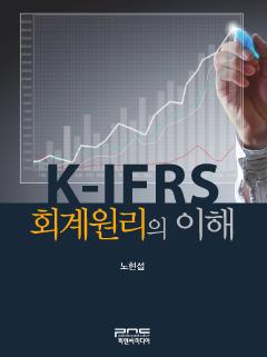 K-IFRS 회계원리의 이해