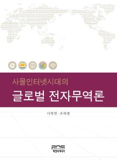 사물인터넷시대의 글로벌 전자무역론
