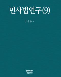 민사법연구(9)