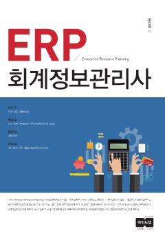 ERP 회계정보관리사