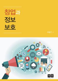 창업과 정보보호