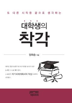 대학생의 착각