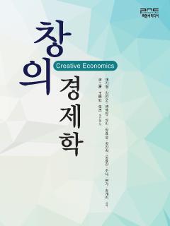 창의경제학
