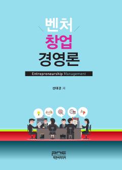 벤처창업경영론