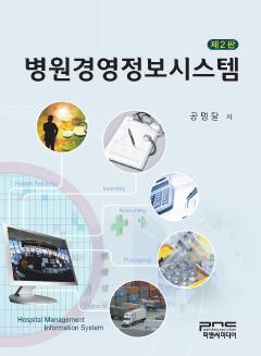 병원경영정보시스템 <제2판>