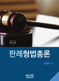 판례형법총론 <제2판>