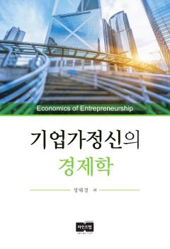 기업가정신의 경제학