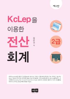 KcLep을 이용한 전산회계 2급