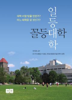 일등대학 꼴등대학