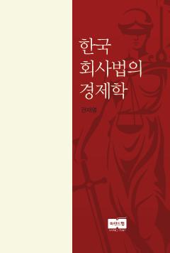 한국 회사법의 경제학