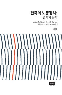 한국의 노동정치 변화와 동학