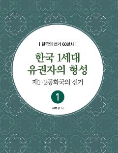 한국 1세대 유권자의 형성 제1ㆍ2공화국의 선거 한국의 선거 60년사 1