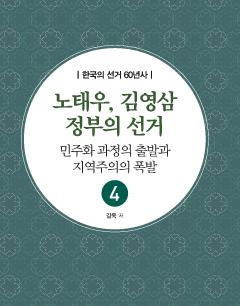노태우, 김영삼 정부의 선거 민주화 과정의 출발과 지역주의의 폭발 선거 60년사4