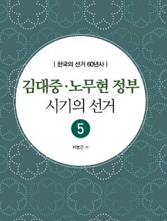 김대중 노무현 정부 시기의 선거 한국의 선거 60년사 5