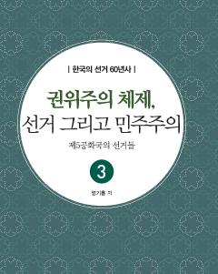 권위주의 체제, 선거 그리고 민주주의 제5공화국의 선거들 한국의 선거 60년사 3
