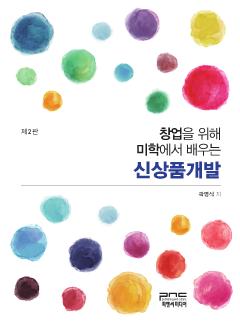 창업을 위해 미학에서 배우는 신상품개발 2판