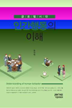 글로벌시대 인간행동의 이해