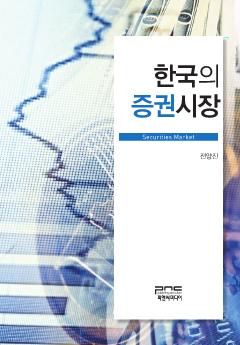 한국의 증권시장