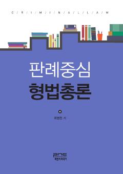 판례중심 형법총론