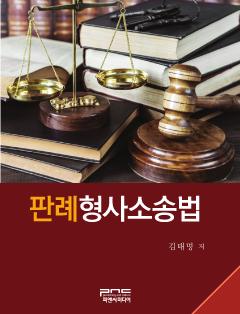 판례형사소송법