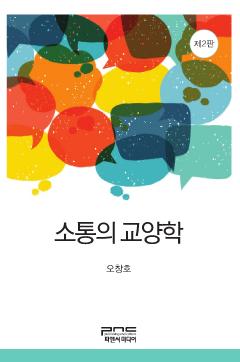 소통의 교양학 2판