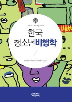 한국 청소년 비행학