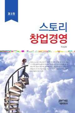 스토리 창업경영 3판