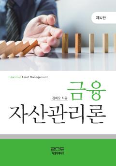 금융 자산관리론 4판