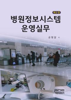 병원정보시스템 운영실무 2판