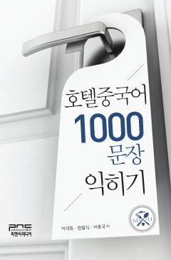 호텔중국어 1000문장 익히기