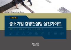 중소기업 경영컨설팅 실전가이드 3판