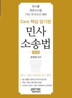 Core 핵심 암기장: 민사소송법