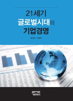 21세기 글로벌시대의 기업경영