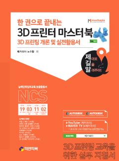 한 권으로 끝내는 3D 프린터 마스터북