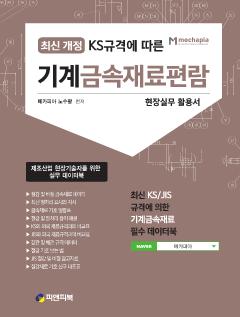 KS규격에 따른 기계금속재료편람 (현장실무 활용서)