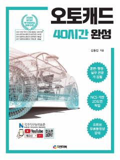 오토캐드 40시간 완성