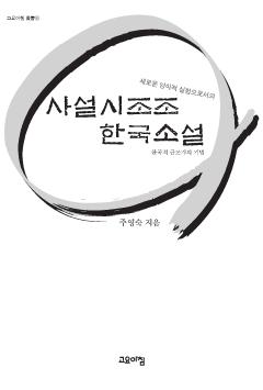 사설시조조 한국소설