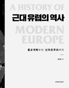근대 유럽의 역사 ― 종교개혁부터 신자유주의까지