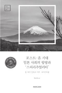 포스트-옴 시대 일본 사회의 향방과 '스피리추얼리티'