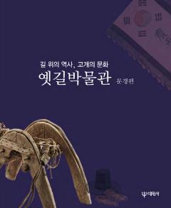 옛길박물관 : 문경편