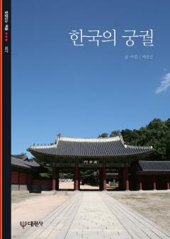 한국의 궁궐
