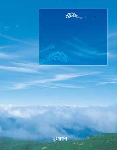 하늘에 수놓은 구름 이야기