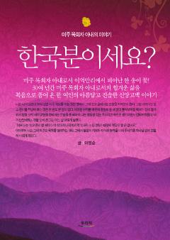 한국분이세요?